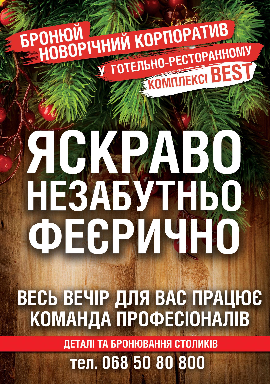 best_korporatyv_litso_a5